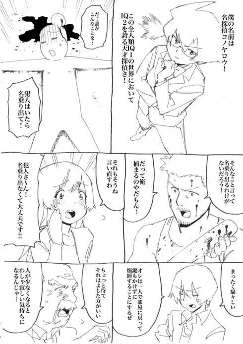 漫画 まんが Twitter 推理漫画