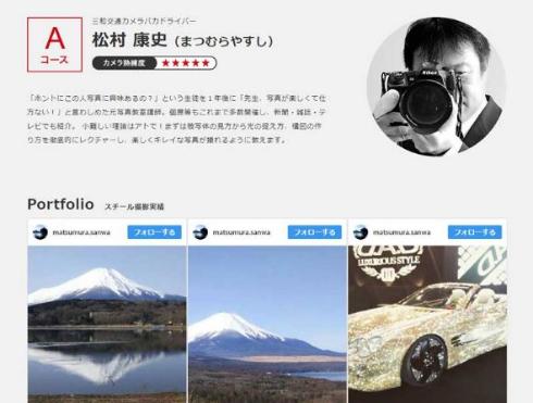 三和交通 カメラバカドライバーと行くツアー タクシー 写真