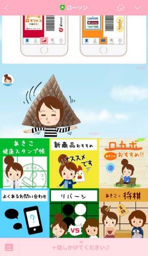 あきこと将棋 ローソン LINE 機能 Ponanza