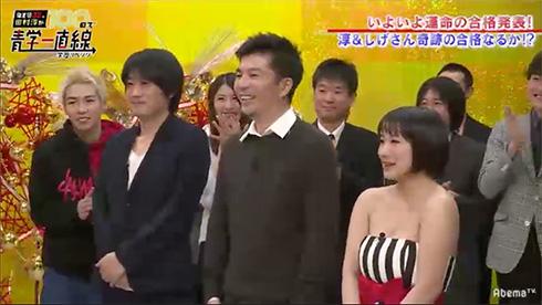 田村淳 青山学院大学 受験 結果
