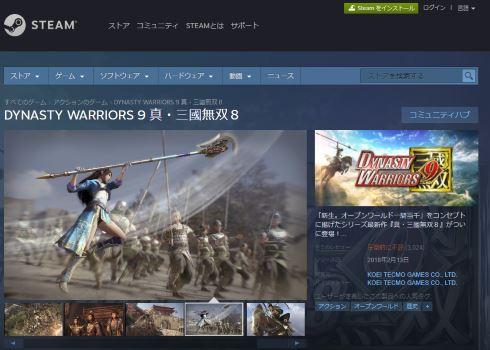 真・三國無双8 steam 日本語 中国語 削除 アップデート