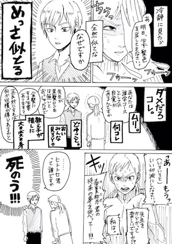 村井の恋 yoshimatyu