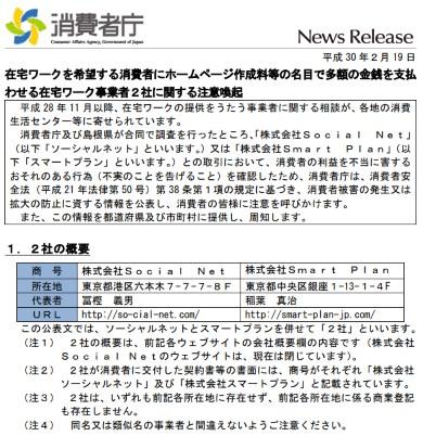 ソーシャルネット スマートプラン 消費者庁 注意喚起