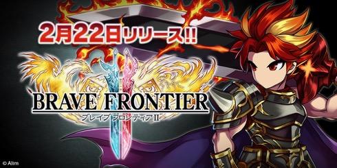 「ブレイブ フロンティア2」が2月22日にリリース!