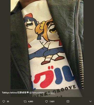 電気グルーヴ ポプテピピック Tシャツ