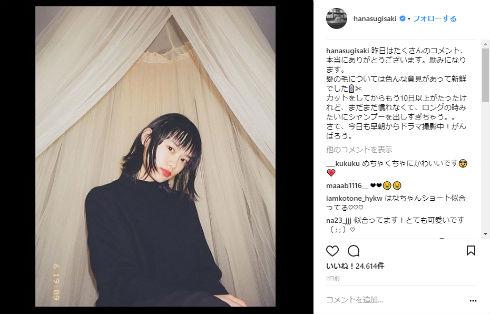 花のち晴れ〜花男Next Season〜 テレビドラマ 杉咲花 ショートヘア