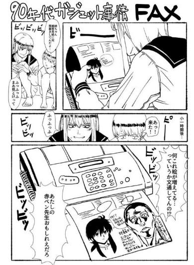 90年代 ガジェット 漫画 ファクス FAX 赤ペン先生
