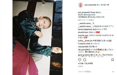 Dream Ami E-girls ファッション