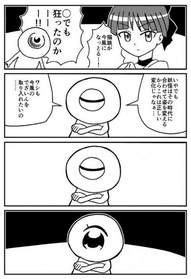 目玉おやじ 今風なデザインの目 ポプテピピック 漫画