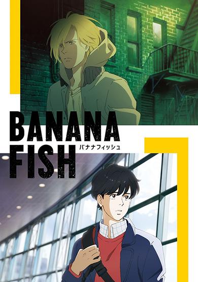 アニメ BANANA FISH