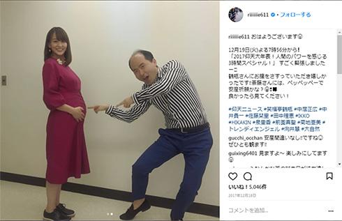 田中理恵 第1子 出産