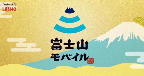 富士山モバイル