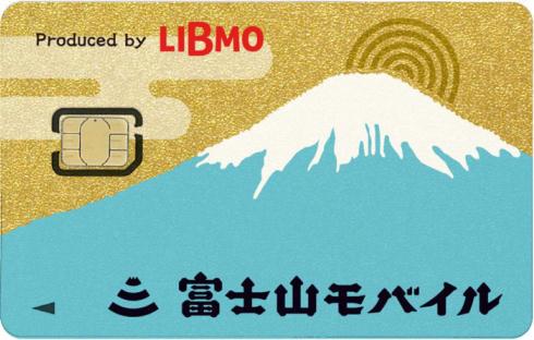 富士山SIMカード