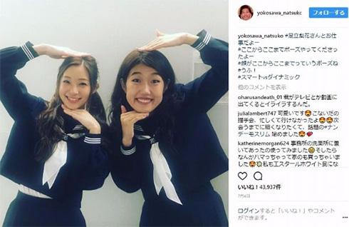 横澤夏子 足立梨花 制服姿