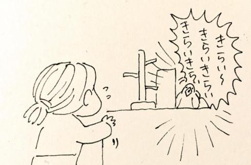 ぺーちゃん2