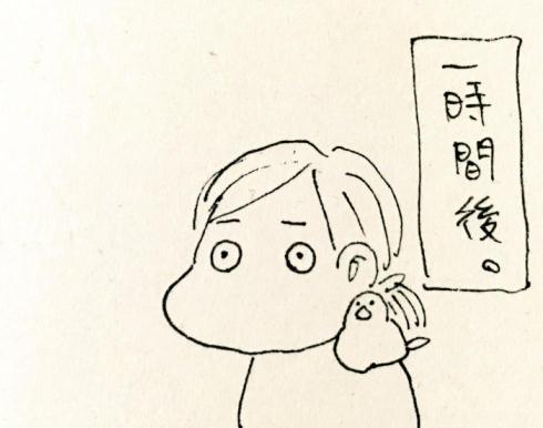 ぺーちゃん4