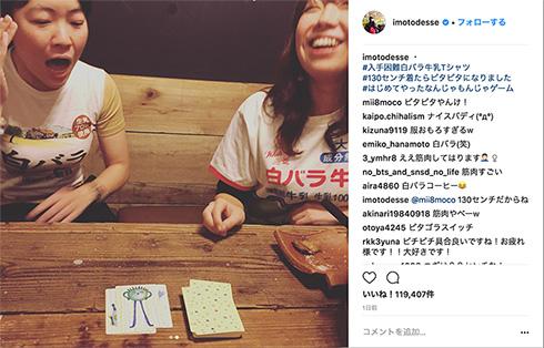 なんじゃもんじゃゲーム イモトアヤコ 白バラ牛乳 Tシャツ