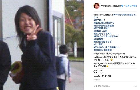 横澤夏子 高校時代 写真 画素