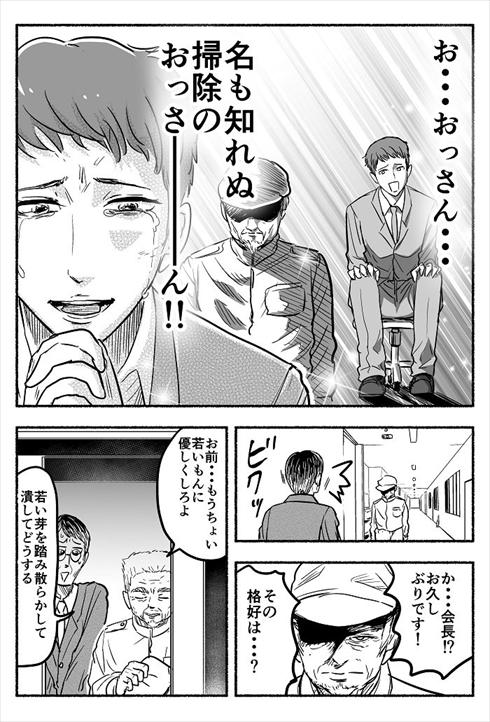 社畜 IT まんが 漫画