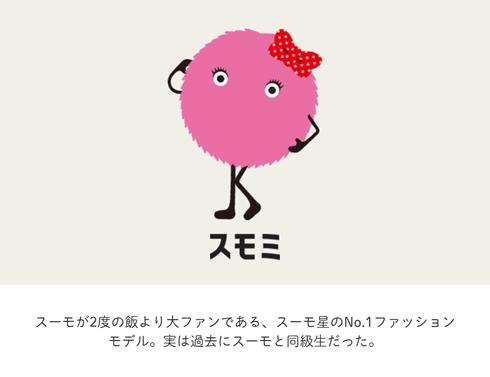 SUUMO スーモ スモル スモミ