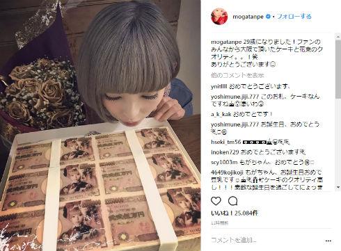 最上もが でんぱ組.inc 生誕祭 誕生日 ケーキ
