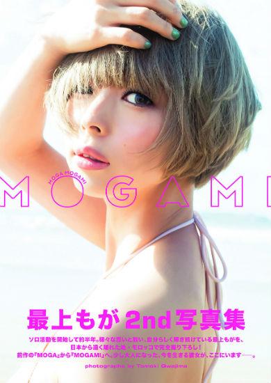 最上もが でんぱ組.inc 写真集 MOGAMI