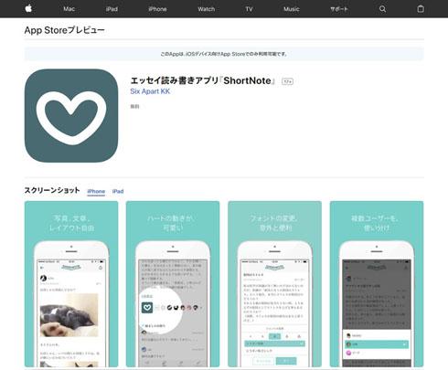 専用アプリ