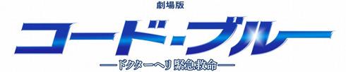 劇場版 コード・ブルー ポスター 山下智久