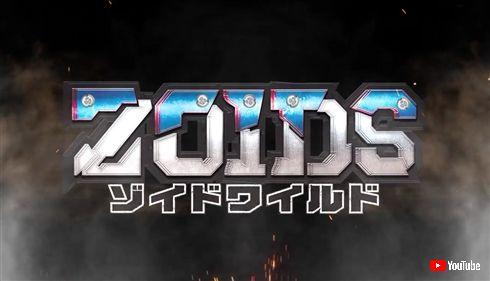 「ゾイド」約10年ぶりの新シリーズ始動! 「ゾイドワイルド」2018年夏にアニメ化決定