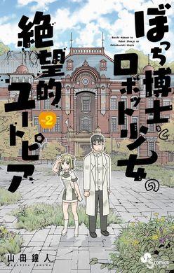 ぼっち博士とロボット少女の絶望的ユートピア 山田鐘人