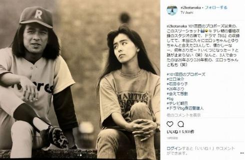 101回目のプロポーズ 田中律子 江口洋介