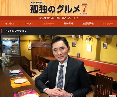 孤独のグルメ season7 テレビ東京