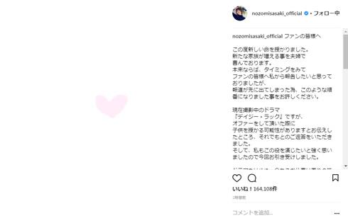 佐々木希 妊娠