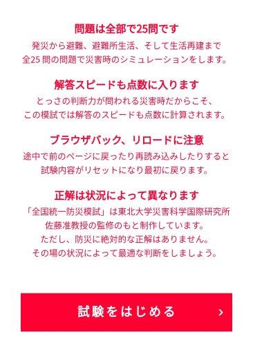 Yahoo 全国統一防災模試 311 東日本大震災