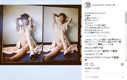 梨花 モデル オトナミューズ カバーガール