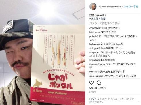 クロちゃん ダイエット 森田豊 水曜日のダウンタウン 暴言 うそ 食事内容