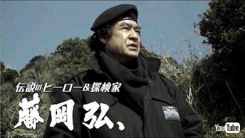 ブラックパンサー 藤岡弘、 伝説のヒーロー