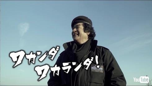 ブラックパンサー 藤岡弘、ワカンダワカランダ
