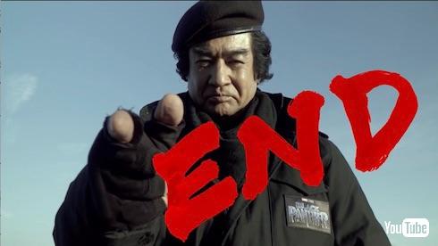 ブラックパンサー 藤岡弘、