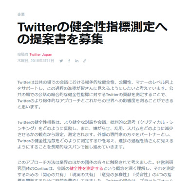 Twitter 健全性指数