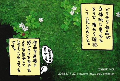 苔 こけ 今津奈鶴子 Twitter まんが 漫画