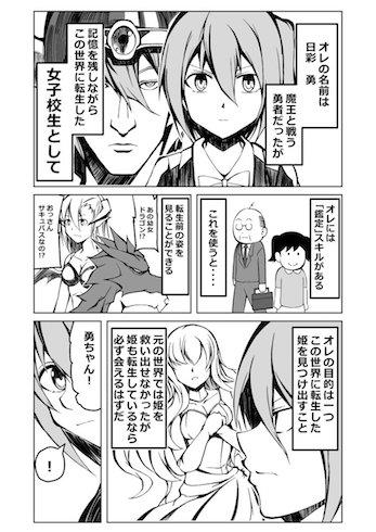 漫画1ページ目の画像