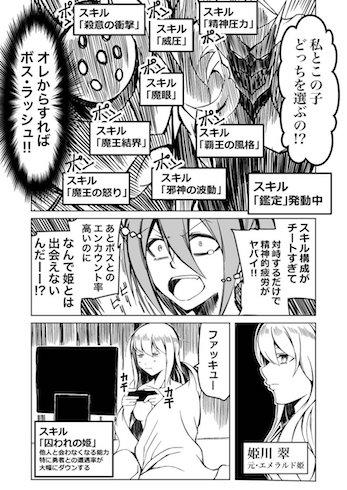 漫画4ページ目の画像
