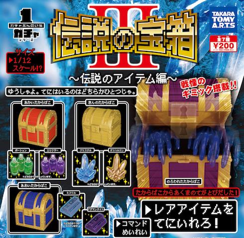 伝説の宝箱 ガチャ RPG