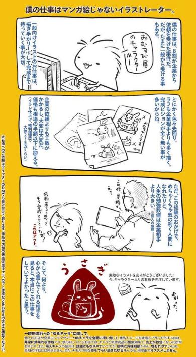 好きな事を仕事にする 漫画 イラストレーター