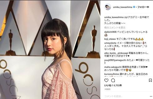 川島海荷 アカデミー賞 ぱっつん