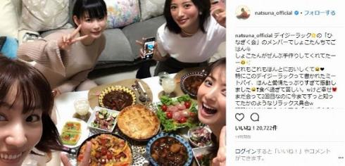 デイジー・ラック 夏菜 佐々木希 中川翔子 徳永えり ひなぎく会 しょこたん 料理