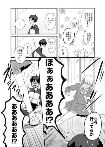 漫画3ページ目の画像