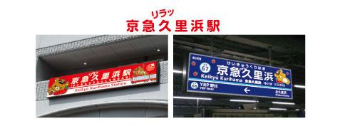 京急久里浜駅看板イメージ