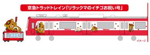 京急 久里浜駅 リラックマ 赤いリラックマ京急のイメージ